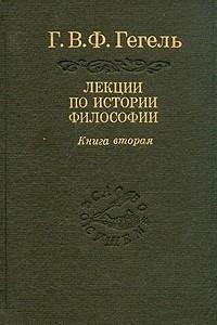 Лекции по истории философии. В трех книгах. Книга 2