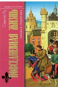 Повседневная жизнь Парижа в средние века