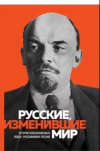 Великие русские, изменившие мир. От Крузенштерна до Сахарова