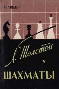 Л. Толстой и шахматы