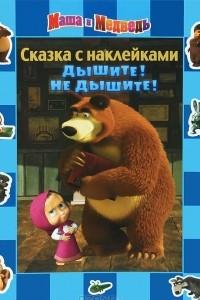 Дышите! Не дышите! Маша и Медведь. Сказка с наклейками