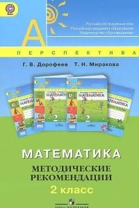 Математика. 2 класс. Методические рекомендации
