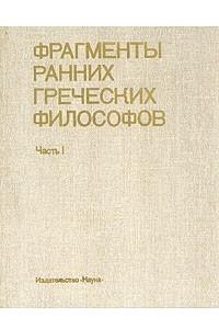 Фрагменты ранних греческих философов. Часть 1