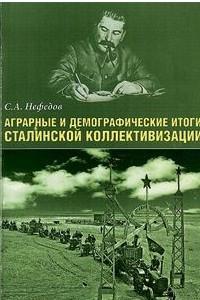 Аграрные и демографические итоги сталинской коллективизации