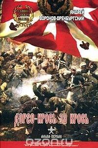 Дарго - кровь за кровь