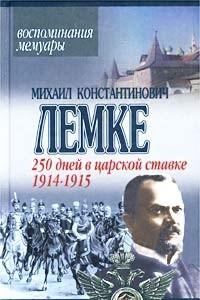 250 дней в царской ставке. 1914-1915
