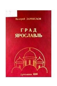Град Ярославль