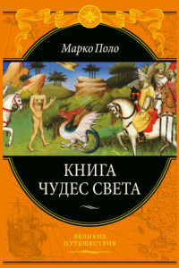 Книга чудес света