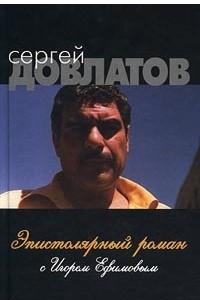 Сергей Довлатов — Игорь Ефимов. Эпистолярный роман
