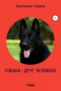 Собака ? друг человека