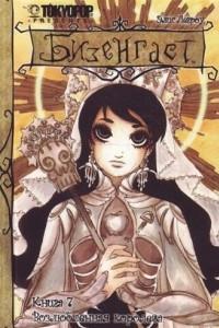 Бизенгаст. Книга 7. Возлюбленная королева