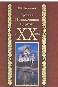 Русская Православная Церковь в XX веке