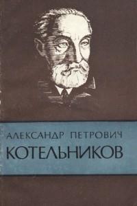 Александр Петрович Котельников. 1865-1944