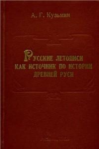 Русские летописи как источник по истории Древней Руси