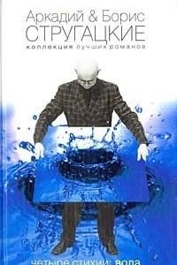 Четыре Стихии: Вода