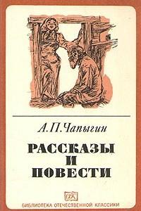 А. П. Чапыгин. Рассказы и повести