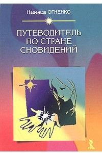 Путеводитель по Стране Сновидений