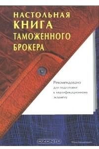 Настольная книга таможенного брокера