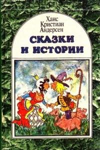 Сказки и истории. В двух томах. Том 2