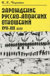 Зарождение русско-японских отношений XVII-XIX века