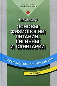 Основы физиологии, питания, гигиены и санитарии. Учебник