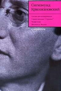 Сигизмунд Кржижановский. Собрание сочинений в 5 томах. Том 1. Чужая тема