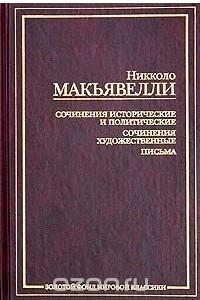 Никколо Макьявелли. Сочинения исторические и политические. Сочинения художественные. Письма