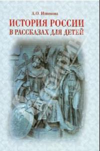 История России в рассказах для детей. Державные правители России
