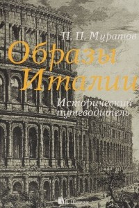 Образы Италии. 3 тома в 1. Исторический путеводитель