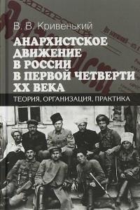 Анархистское движение в России в первой четверти XX века. Теория, организация, практика
