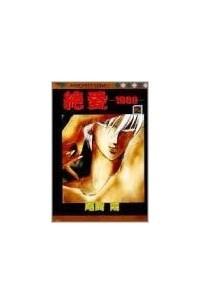 Zetsuai -1989 2