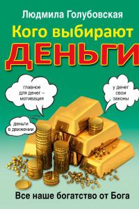 Кого выбирают деньги. Все наше богатство от Бога