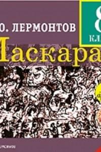 Маскарад: Драма в 4-х действиях, в стихах