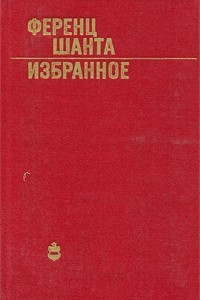 Ференц Шанта. Избранное