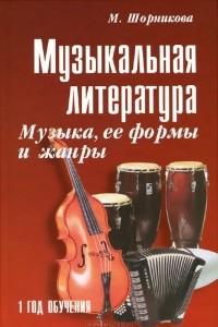 Музыкальная литература. Музыка, ее формы и жанры. 1 год обучения. Учебное пособие