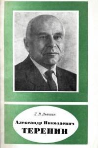 Александр Николаевич Теренин (1896-1967)