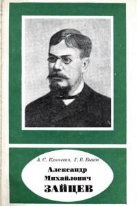 Александр Михайлович Зайцев. 1841-1910