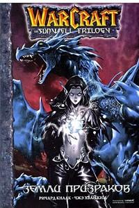 WarCraft. Трилогия Солнечного родника. Книга 3. Земли призраков