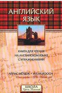 А. Мердок. `Итальянка`. Книга для чтения на английском языке с упражнениями