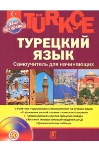 Turkce. Турецкий язык. Самоучитель для начинающих