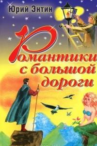 Романтики с большой дороги