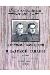 «Роман-газета», 1953, №8(92)