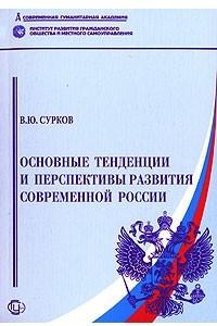 Основные тенденции и перспективы развития современной России