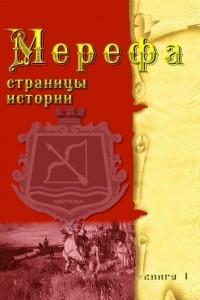 Мерефа. Страницы истории. Книга первая