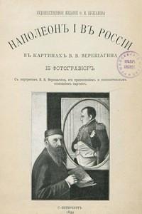 «Наполеон I в России» в картинах В. В. Верещагина с пояснительным описанием картин