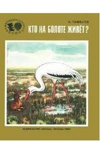 Кто на болоте живет?