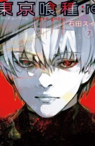Tokyo Ghoul:re Volume 7
