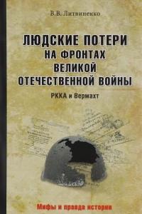 Людские потери на фронтах Великой Отечественной. РККА и Вермахт