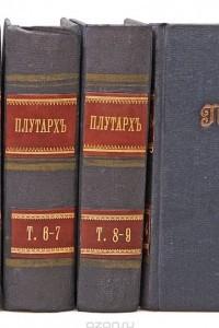 Сравнительные жизнеописания. В 9 томах