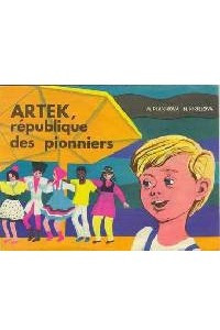 Артек, республика пионеров